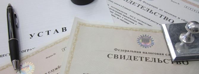 Регистрация ооо в самара бухгалтерское сопровождение в сергиевом посаде