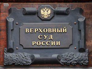 ВС РФ ограничил причины для обжалования действий следствия в судебном порядке