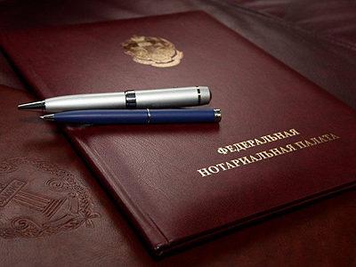 Исполнительная надпись и депозит нотариуса: ФНП разъяснила новеллы в сфере нотариата